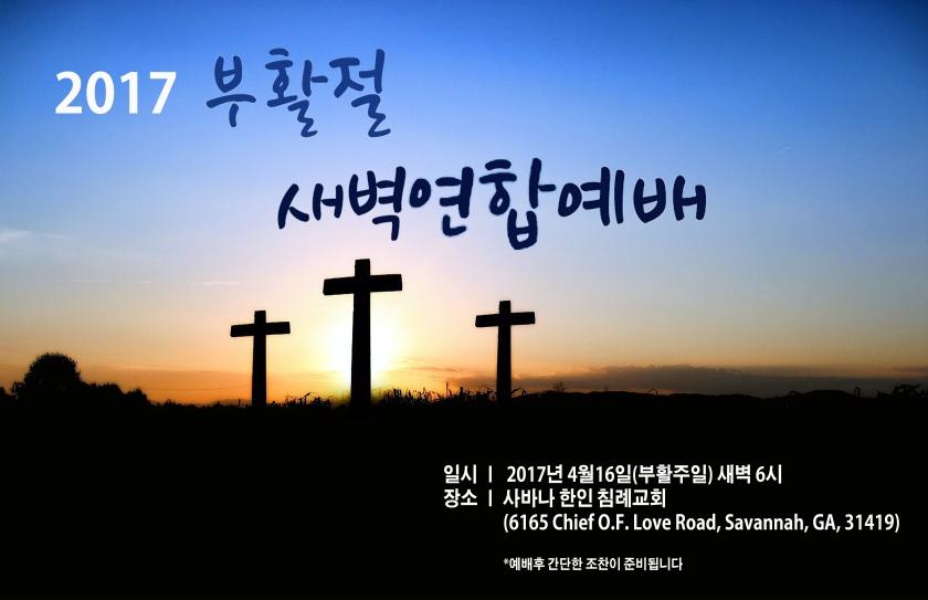 부활주일 포스터2